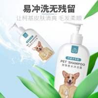 狗狗沐浴露柯基成犬幼犬专用杀螨除臭留香洗澡液宠物香波浴液用品