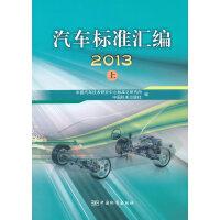 汽车标准汇编 2013(上)