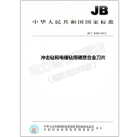 JB/T 8369-2012 冲击钻和电锤钻用硬质合金刀片