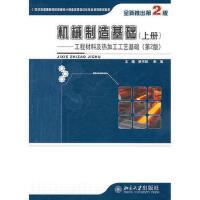 【二手旧书8成新】机械制造基础(上册工程材料及热加工工艺基础(第2版 侯书林,朱海 9787301184745