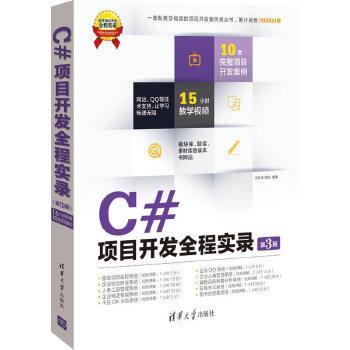 C#项目开发全程实录(第3版)(配光盘)(软件项目开发全程实录) (15小时视频,10套完整项目开发案例,模块库、题库、素材库登录本书网站,网站、QQ等技术支持,让学习畅通无阻)