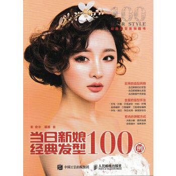 当日新娘经典发型100例