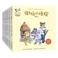 周锐字源识字分级幽默童话(套装共6本)
