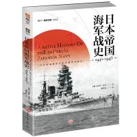 日本帝国海军战史1941―1945