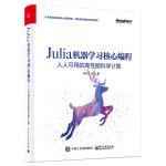 Julia�C器�W�核心�程:人人可用的高性能科�W�算