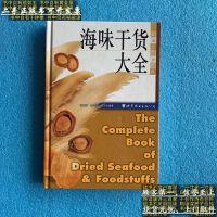【二手旧书9成新】世图生活资讯库:海味干货大全 /杨维湘 世界图