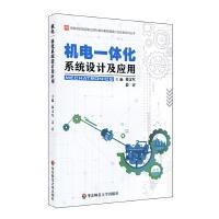 机电一体化系统设计及应用