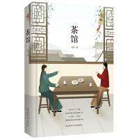 茶馆 先锋经典文库