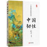 中国韧性:一个超大规模文明型国家的历史足迹(中文)