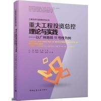 重大工程投资总控理论与实践――以广州地铁11号线为例