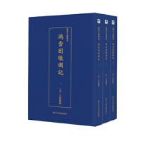 艺术文献集成:鸿雪因缘图记(全三册) [清] 完颜麟广 9787534074738