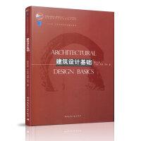 建筑设计基础
