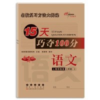 15天巧�Z100分�Z文二年�上��20秋(人教部�版)