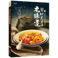 全新正品旧时光里的老味道 旧食 北京联合出版公司 9787550268609 缘为书来图书专营店