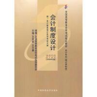 【二手旧书8成新】 会计制度设计(2008年版自学考试教材 王本哲、王尔康 9787509505830