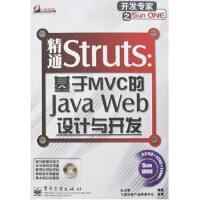 【二手旧书8成新】精通Struts:基于MVC的Java Web设计与开发(附 孙卫琴 9787121000522