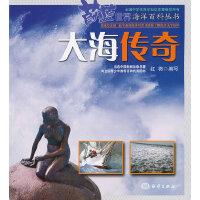 蔚蓝世界海洋百科丛书――大海传奇