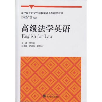 高级法学英语