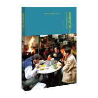 欧阳应霁作品・香港味道2:街头巷尾民间滋味