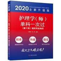 护理学(师)单科一次过 第2科 相关专业知识 2020版