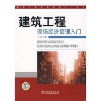 建筑工程现场管理入门系列 建筑工程现场经济管理入门