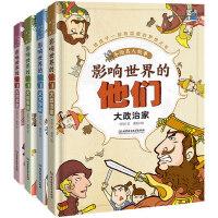影响世界的他们全套4册 手绘名人故事大军事家文学家艺术家政治家 6-9-14岁儿童文学绘本名人故事书老师推荐中小学课外