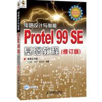 【二手旧书8成新】电路设计与制板Protel 99 SE基础教程(修订版 王青林,张伟,赵景波著 9787115287