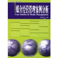 【二手旧书8成新】媒介经营管理案例分析 谢新洲 9787301163733