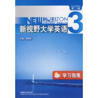 新视野大学英语(3)(学习指南)(第二版)