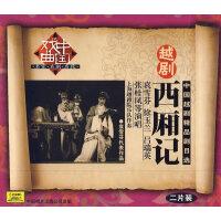 越剧:西厢记/中国越剧精品剧目选(2CD)