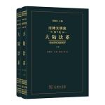 法律文明史(第9卷): 大陆法系(上下卷)
