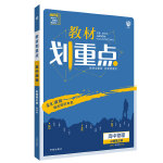 理想树2021版教材划重点 高中物理必修第三册LK鲁科版 高中同步讲解适用新教材