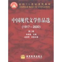 【二手旧书8成新】:中国现代文学作品选(1917-2000(第2卷 朱栋霖,龙泉明 9787040098280