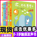 AD听什么声音全套绘本儿童点读发声书婴儿书籍0-1-2-3岁 三个月宝宝启蒙玩具带触摸有发音认知动物会学说话亲子共读睡