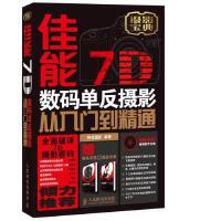 【二手旧书9成新】佳能7D数码单反摄影从入门到精通 神龙摄影