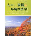人口资源与环境经济学