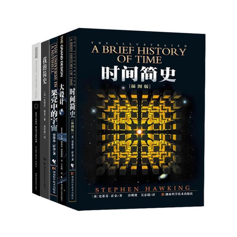 霍金著作全集(时间简史+果壳中的宇宙+大设计+我的简史+黑洞不是黑的)(全5册)(国内外首屈一指的畅销科普经典作品,世界级伟大的思想家、宇宙家——史蒂芬 霍金的经典著作集合)