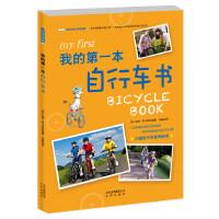 我的成长体验课 我的第一本自行车书
