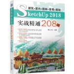 建筑?室内?园林?景观?规划SketchUP 2018实战精通208例