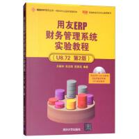 用友ERP财务管理系统实验教程(U8.72)(第2版)(附光盘) 王新玲,吕志明,苏秀花 9787302425649