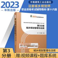 2020城乡规划师教材 全国注册城乡规划师职业资格考试官方教材(第十三版) 第3分册 城乡规划管理与法规