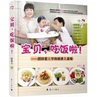 宝贝,吃饭啦!--跟胖星儿学做健康儿童餐(胖星儿倾情分享健康美味幼儿食谱,蔬菜料理、健康肉食、天然调味料、卡通儿童餐…