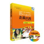 走遍巴西(1)(学生用书)(配MP3光盘)
