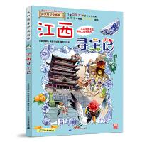 大中华寻宝系列11 江西寻宝记