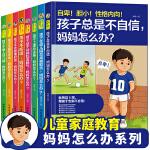 妈妈怎么办系列 全8册 小学生教养工具书 孩子不爱上幼儿园 孩子不听话 孩子动不动就乱发脾气 孩子在幼儿园总是被欺负   妈妈宝典家庭教育书籍