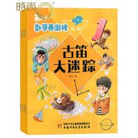 数学西游记 2018年全年杂志订阅新刊预订1年共12期3月起订 中国少年儿童新闻出版总社