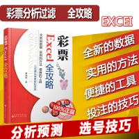 【二手旧书8成新】*Excel全攻略 蒋加林 9787203086697