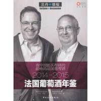 2014-2015法国葡萄酒年鉴 (法)贝丹,刘佳 9787503249747