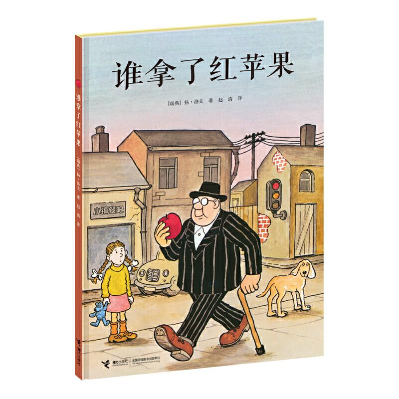 """谁拿了红苹果 (著名童书作家扬·洛作品;欧美家长畅读四十年的经典;""""细节大师""""细说图画故事,一个苹果值得百遍回味;作者曾获林格伦文学奖、艾莎·贝斯蔻奖)"""