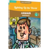 点亮全世界:发明家爱迪生(世界名人小传英汉双语阅读)(可点读)
